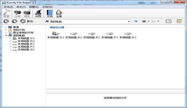 Comfy File Repair